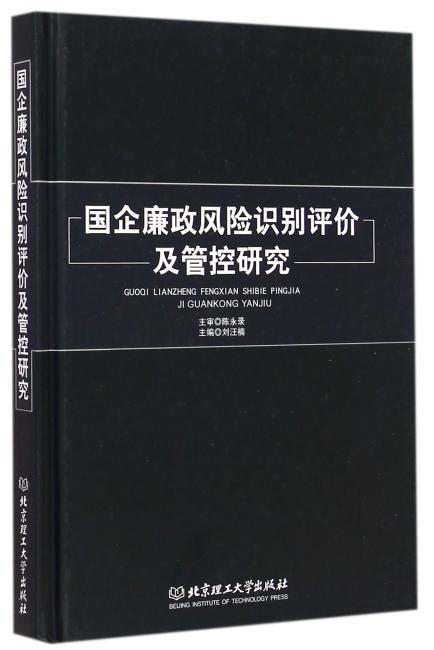 国企廉政风险识别评价及管控研究