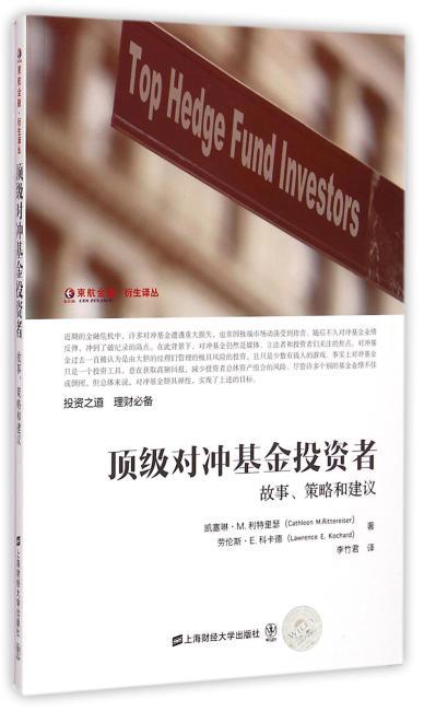 顶级对冲基金投资者(引进版)