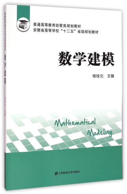数学建模(附光盘)