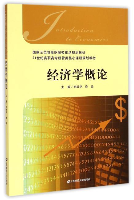 经济学概论