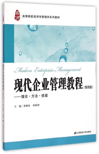 现代企业管理教程(第四版)