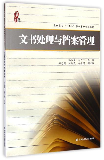 文书处理与档案管理