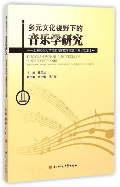 多元文化视野下的音乐学研究