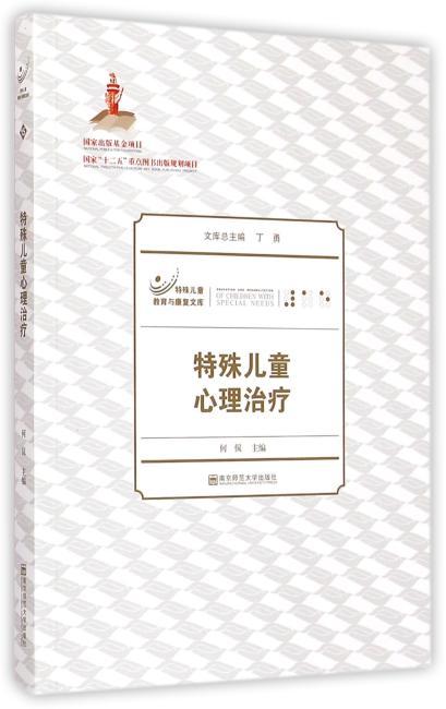特殊儿童心理治疗(特殊儿童教育与康复文库)(平装)