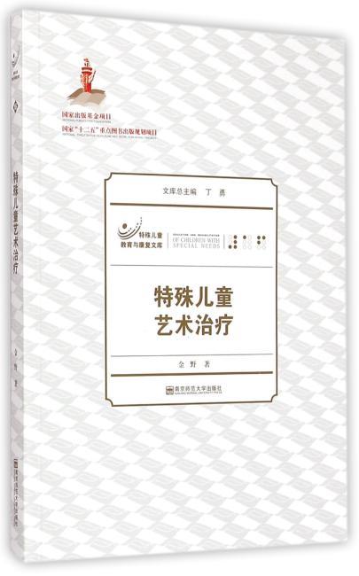 特殊儿童艺术治疗(特殊儿童教育与康复文库)(平装)