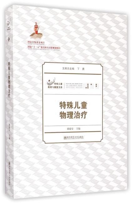 特殊儿童物理治疗(特殊儿童教育与康复文库)(平装)