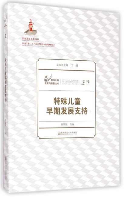 特殊儿童早期发展支持(特殊儿童教育与康复文库)(平装)