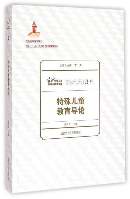 特殊儿童教育导论(特殊儿童教育与康复文库)(平装)