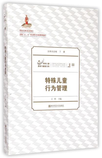 特殊儿童行为管理(特殊儿童教育与康复文库)(平装)