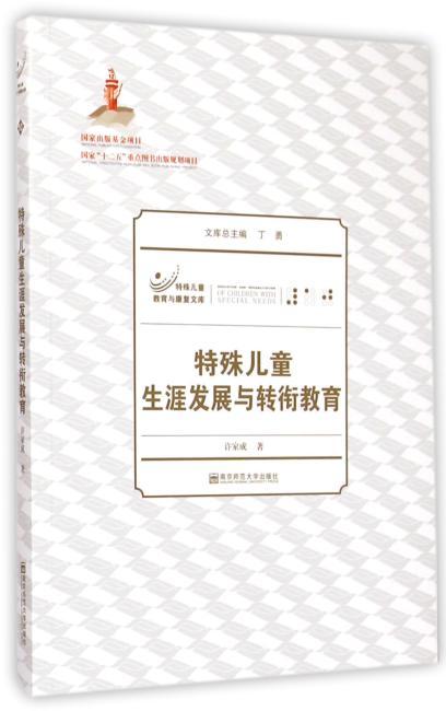 特殊儿童生涯发展与转衔教育(特殊儿童教育与康复文库)(平装)