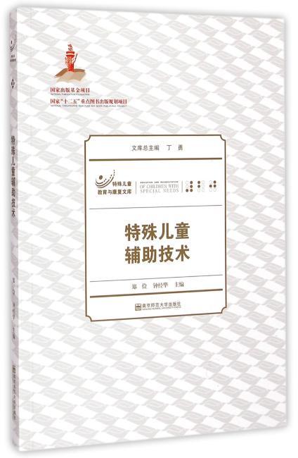 特殊儿童辅助技术(特殊儿童教育与康复文库)(平装)