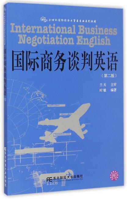 国际商务谈判英语(第三版)