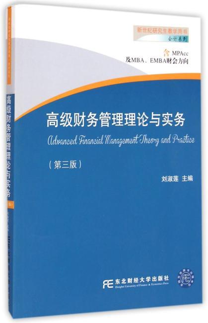 高级财务管理理论与实务(第三版)