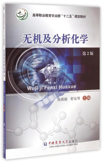 无机及分析化学(第2版)