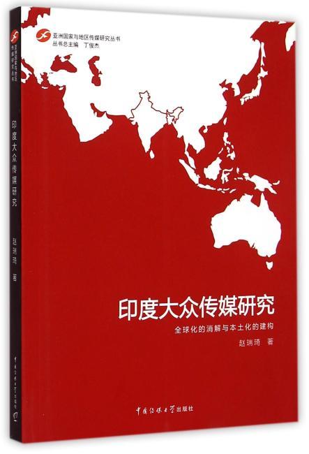印度大众传媒研究:全球化的消解与本土化的建构