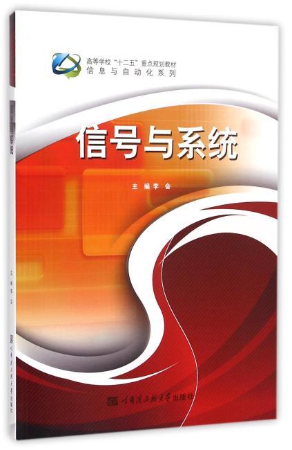 """信号与系统(高等学校""""十二五""""重点规划教材  信息与系统化系列)"""