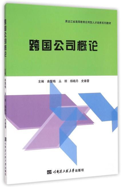 跨国公司概论(黑龙江省高等教育应用型人才培养系列教材)