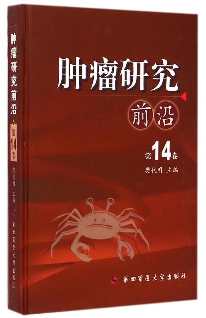 肿瘤研究前沿(第14卷)