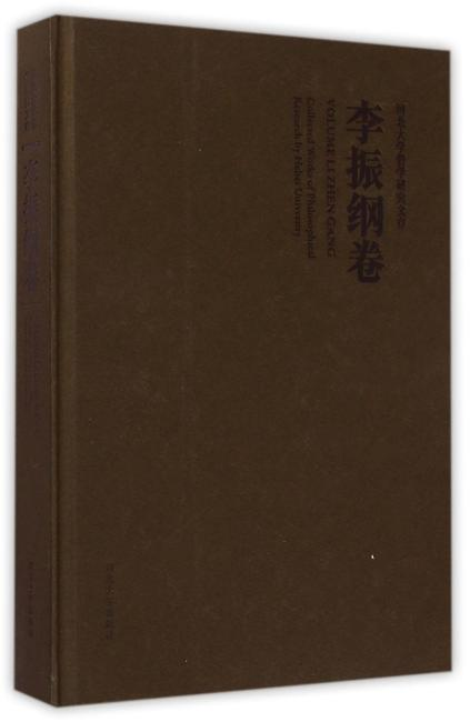 河北大学哲学研究文存——李振纲卷