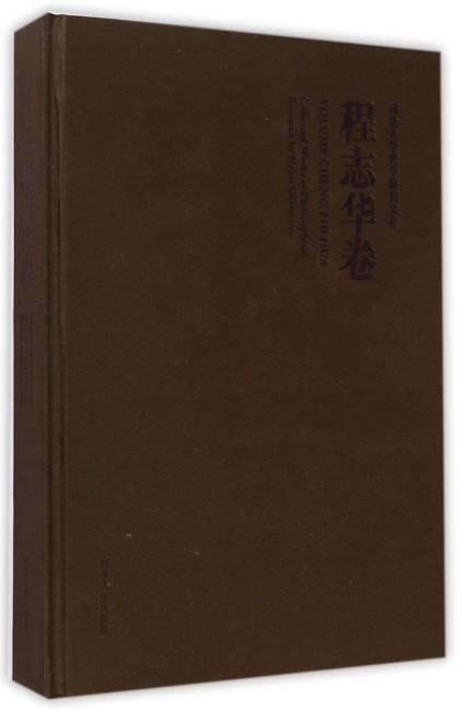 河北大学哲学研究文存——程志华卷