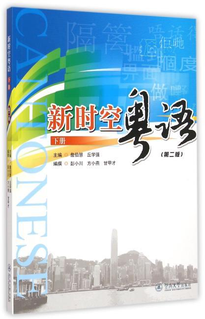 新时空粤语(下册)(第二版)