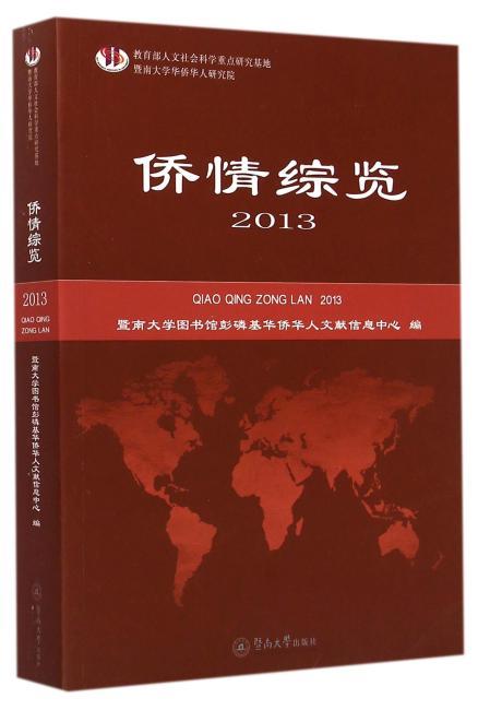 侨情综览2013