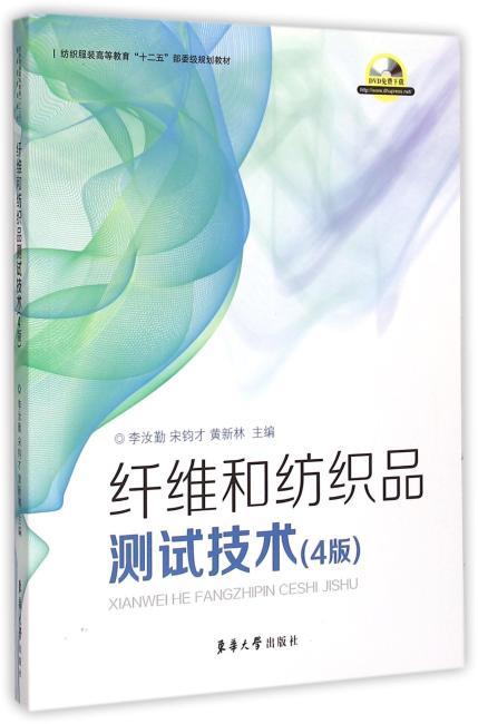 纤维和纺织品测试技术(4版)
