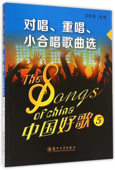中国好歌5(对唱、重唱、小合唱歌曲选)