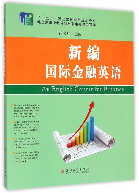 (规划教材)新编国际金融英语