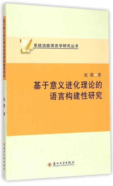 基于意义进化理论的语言构建性研究-系统功能语言学研究丛书
