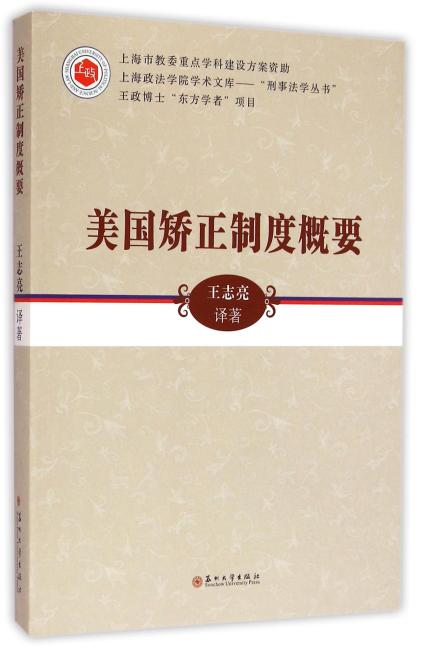 刑事法学丛书-美国矫正制度概要