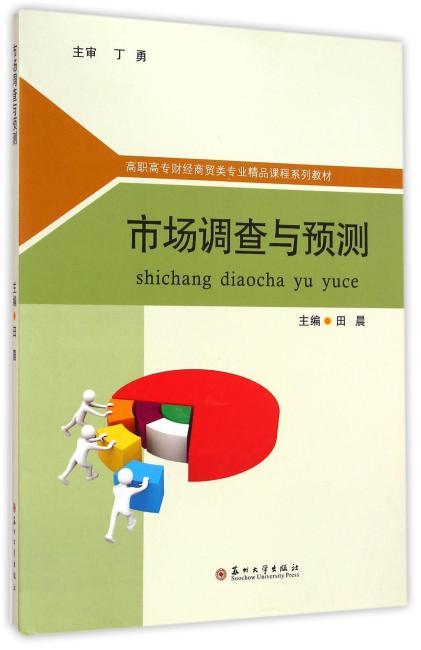高职高专财经商贸类精品教材-市场调查与预测