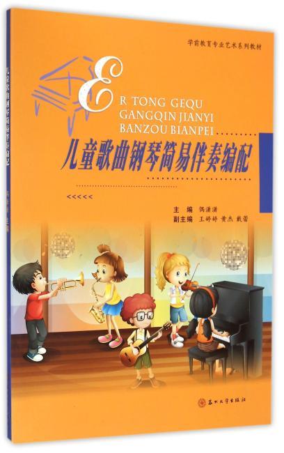 学前教育专业艺术系列教材-儿童歌曲钢琴简易伴奏编配
