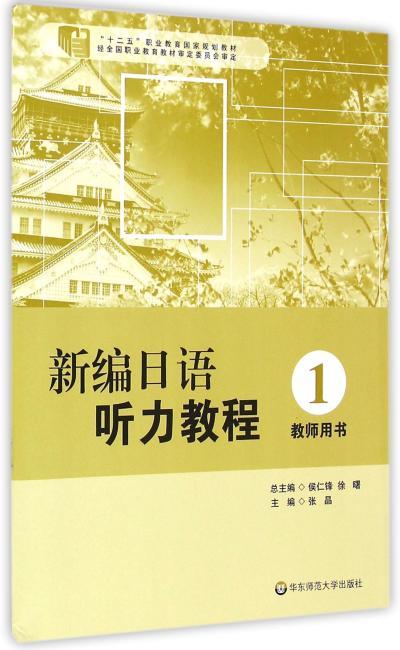 新编日语听力教程1 教师用书