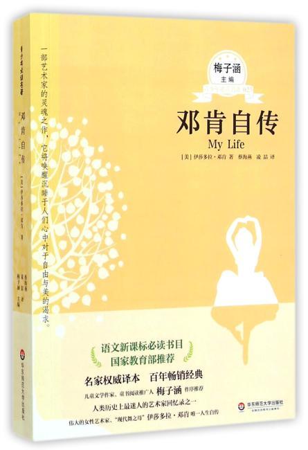邓肯自传 青少年必读名著系列第三辑