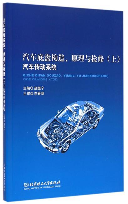 汽车底盘构造、原理与检修(上) 汽车传动系统