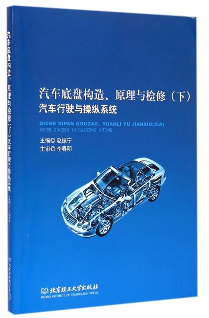 汽车底盘构造、原理与检修(下) 汽车行驶与操纵系统
