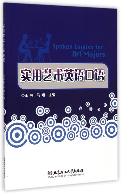 实用艺术英语口语