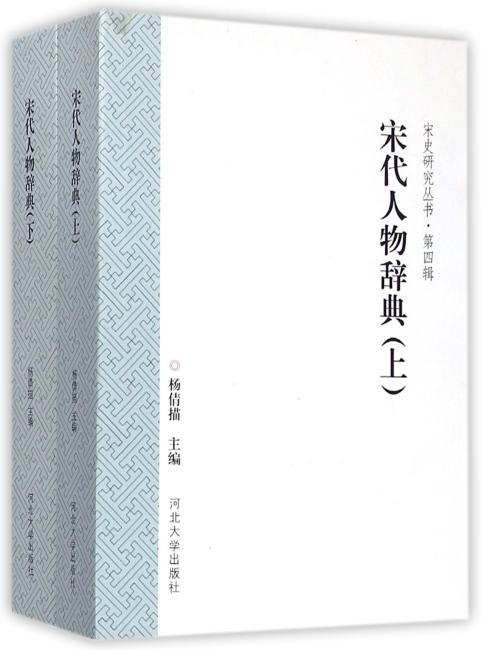 宋代人物辞典(上)(下)