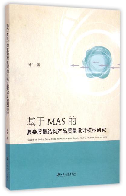 基于MAS的复杂质量结构产品质量设计模型研究