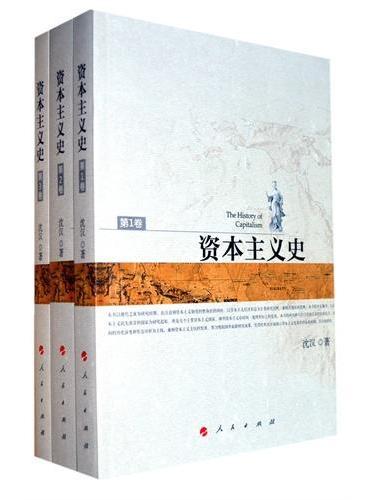 资本主义史 (全三卷)