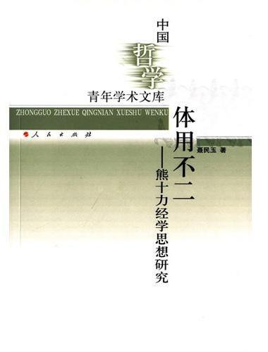 体用不二——熊十力经学思想研究(中国哲学青年学术文库)