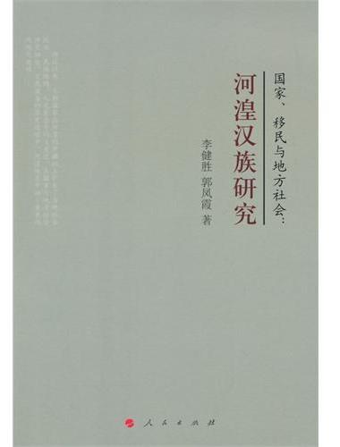 国家、移民与地方社会:河湟汉族研究