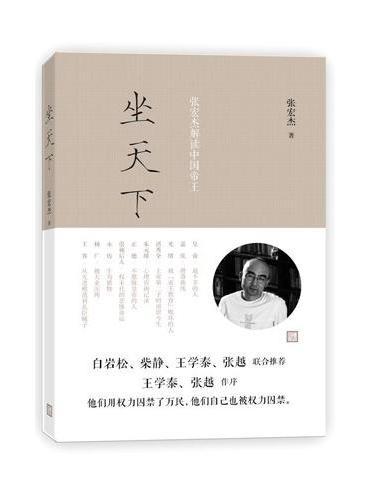 坐天下——张宏杰解读中国帝王