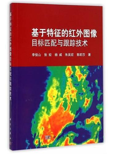 基于特征的红外图像目标匹配与跟踪技术