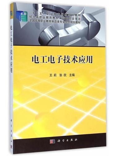 电工电子技术应用