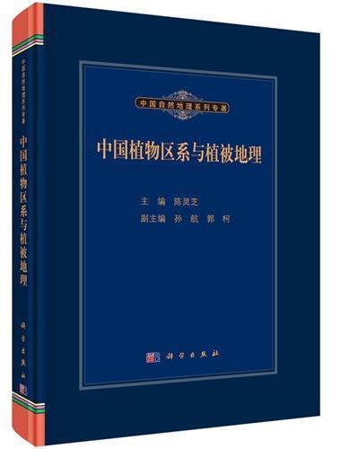 中国植物区系与植被地理