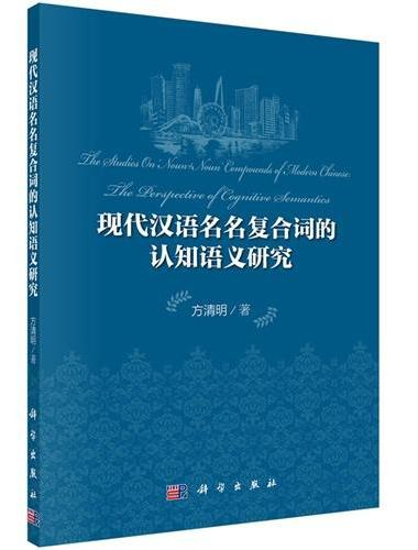 现代汉语名名复合词的认知语义研究