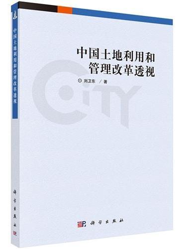 中国土地利用与管理改革透视