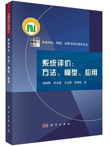 系统评价:方法、模型、应用